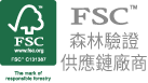 FSC產銷監管鏈認證