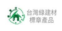 綠建材標章